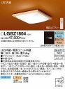 LGBZ1804 パナソニック 和風シーリングライト LED 調光 調色 〜8畳