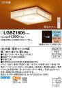 LGBZ1806 パナソニック 和風シーリングライト LED 調光 調色 〜8畳 (LGBZ1709 推奨品)