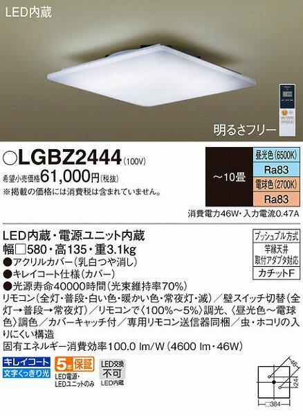 LGBZ2444 パナソニック シーリングライト LED 〜10畳 (LGBZ2426 後継品)