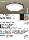 LGBZ2521 パナソニック シーリングライト LED 〜10畳 (LGBZ2480 推奨品)