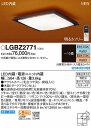 【在庫有 即納】 LGBZ2771 パナソニック 和風シーリングライト LED 〜10畳 (LGBZ2711 後継品)