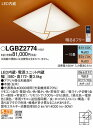 LGBZ2774 パナソニック 和風シーリングライト LED 調光 調色 〜10畳 (LGBZ2714 後継品)