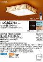 LGBZ2784 パナソニック 和風シーリングライト LED 調光 調色 〜10畳 (LGBZ2740 後継品)