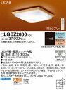 LGBZ2800 パナソニック 和風シーリングライト LED 調光 調色 〜10畳