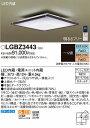 LGBZ3443 パナソニック シーリングライト LED 〜12畳 (LGBZ3425 後継品)
