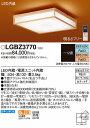 LGBZ3770 パナソニック 和風シーリングライト LED 〜12畳 (LGBZ3710 後継品)