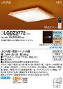 LGBZ3772 パナソニック 和風シーリングライト LED 〜12畳 (LGBZ3712 後継品)