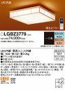 LGBZ3779 パナソニック 和風シーリングライト LED 調光 調色 〜12畳 (LGBZ3719 後継品)