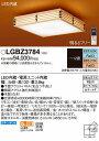 LGBZ3784 パナソニック 和風シーリングライト LED 〜12畳 (LGBZ3740 後継品)