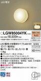 LGW85004YK パナソニック ポーチライト LED (LGW85004Y 相当品)