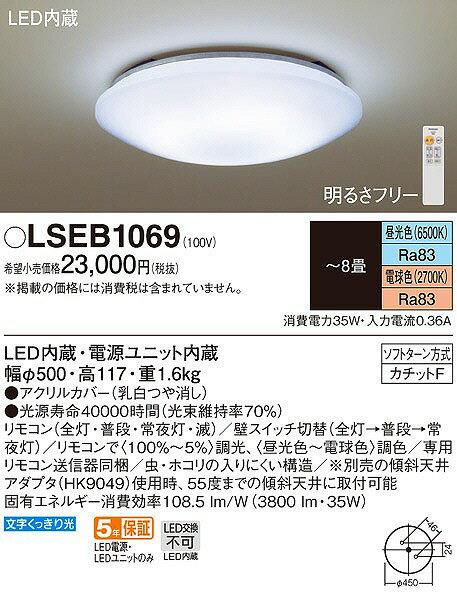 LSEB1069 パナソニック シーリングライト LED 〜8畳