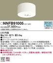NNFB91005 パナソニック ダウンライト LED