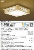 AH45430L コイズミ 和風シーリングライト LED(調色) 〜8畳