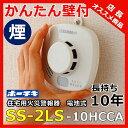 SS-2LS-10HCCA ホーチキ 住宅用火災警報器 音声型 煙式