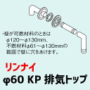EFT-10NJ リンナイ φ60 KP排気トップ 給湯器...