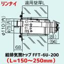 FFT-6U-200 リンナイ 給排気トップ 給湯器...