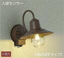 ショッピング屋外 DWP-41195Y ダイコー 屋外用ブラケット ポーチライト ブラウン LED(電球色) センサー付