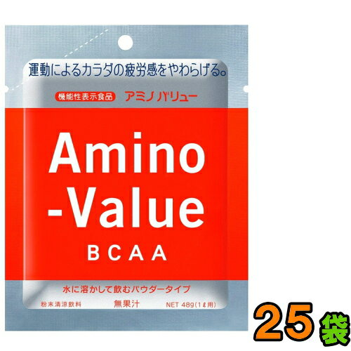 【送料無料(沖縄・離島除く)】大塚製薬 アミノバリューパウダー8000(アミノバリュー粉末) 25袋