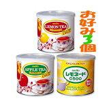 【(沖縄・離島除く)】名糖 720g レモンティー・アップルティー・レモネード 粉末飲料 お好み3個