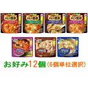 【送料無料(沖縄・離島除く)】明治 まるごと野菜 スープ お好み12個(6個単位)