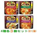【送料無料(沖縄・離島除く)】明治 まるごと野菜 スープ 4種 各3個セット(合計12