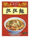 【ネコポス送料無料】ヤマムロ 成都陳麻婆 担担麺 (30gx4袋入)x2個セット