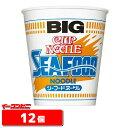 【送料無料(沖縄・離島除く)】日清 シーフードヌードル ビッグ 1ケース 12個  カップ麺 ラーメ