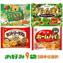 ロッテ・不二家 チョコ菓子、クッキー、パイ 大袋 お好み9袋(3袋単位)