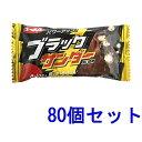 【送料無料(離島 沖縄除く)】有楽製菓 ブラックサンダー 80個(20個入り×4)