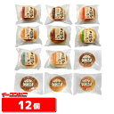【送料無料(沖縄・離島除く)】食彩館 天然酵母パン 12個セット