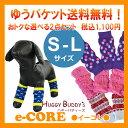 選べる犬用レッグウォーマー2点セット S-Lサイズ【買い回り...