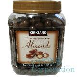 カークランド アーモンド入りミルクチョコレート 1.36kg KIRKLAND Signature《【02P01Mar15】》【RCP】【ホワイトデー お返し 義理 お菓子 ラッピング ボックス】