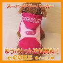 あったか☆SUPER DOGGY スーパードギーパーカー(ピンク) (S〜XLサイズ)※裏起毛 【2016年新作☆ゆうパケット送料無料/代引き不可 Ruispet(ルイスペット) 《犬 犬用品 犬 服 犬の服 ドッグウェア》 《02P03Dec16》【RCP】