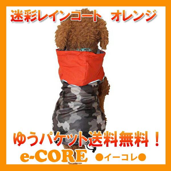 迷彩レインコート/オレンジ 小型犬用 (M-XL...の商品画像