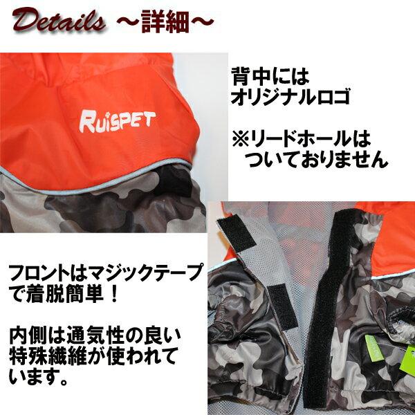 迷彩レインコート/オレンジ 小型犬用 (M-X...の紹介画像3