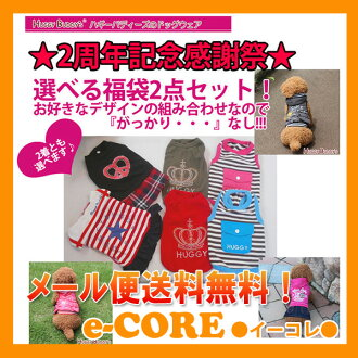 "Choose from ☆ ☆ 1 Rakuten ranking & grab bag two points set ★ Yu packet ★ HUGGY BUDDY's haggirbdies brand born 2nd anniversary!] ""dog products dog clothes dog clothes &."""