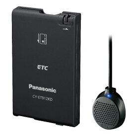 ※【セットアップ込】【代引手数料無料】Panasonic/パナソニックCY-ET912KD【ETC車載器】