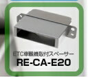 ★■ CASTRADE / キャストレード ETC車載機取り付けスペーサー RE-CA-E20