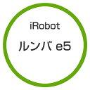 ★アイロボット / iRobot ルンバ e5 e51506...