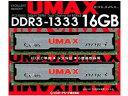 ◎◆ UMAX Cetus DCDDR3-16GB-1333 [DDR3 PC3-10600 8GB 2枚組]【初期不良対応不可】 【メモリー】