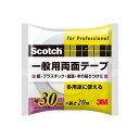 3M スコッチ 一般用両面テープ PGD-30 0.12mm×30mm×20m ×10個 小箱
