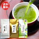 【送料無料】たっぷり300g静岡茶 産地別 深蒸し茶飲み