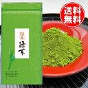 【送料無料】茶殻の出ない粉末緑茶80g【RCP】532P17Sep16