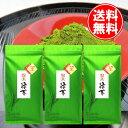 ショッピングポスト 送料無料 茶殻の出ない粉末緑茶80g3本パック