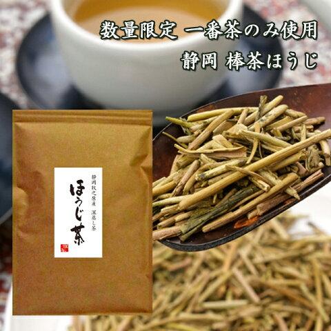 【送料無料】静岡牧之原産 ほうじ茶100g3本パック 【代引き・お時間指定不可】【RCP】