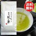 【送料無料】静岡坂部産 深蒸し茶 かおり橘100g【RCP】05P05Nov16
