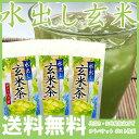【送料無料】静岡牧之原産 高級抹茶入り水出し玄米茶たっぷり300gパック【RCP】