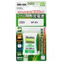 オーム電機 TEL-B0015Hコードレス電話機用充電池 NEC4MH-08NTELB0015H