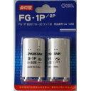 オーム 点灯管 FG-1P 2個入 蛍光灯10-30W用