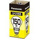 パナソニックLW100V150W シリカ電球 150形 口金E26LW100V150W